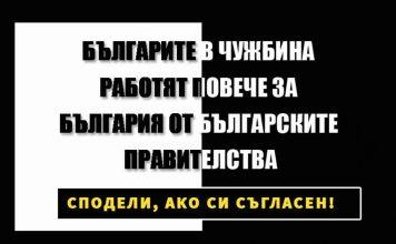 Емигрантите са най-големият инвеститор в България!