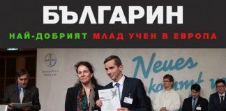 16-годишен българин е най-добрият млад учен в Европа!