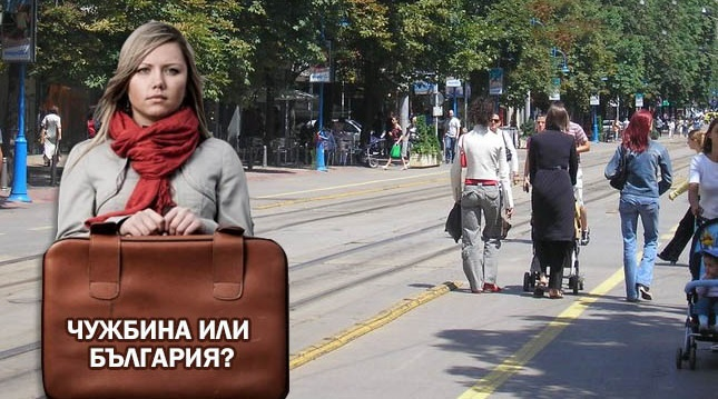 Да емигрирам ли?