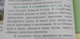 """ПОТРЕСЕНА МАЙКА ВЗРИВИ ФЕЙСБУК: Какви """"българи"""" са писали учебника на дъщеря ми за трети клас!"""