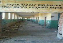 За последните няколко години в България са закрити над 764 училища