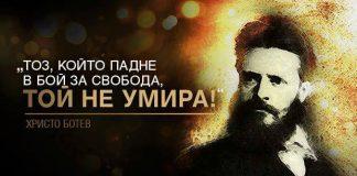 Най-силните стихотворения на Христо Ботев, които всеки българин трябва да знае