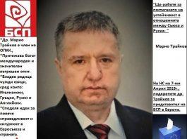 Това е Марио Трайков, кандидат за евродепутат