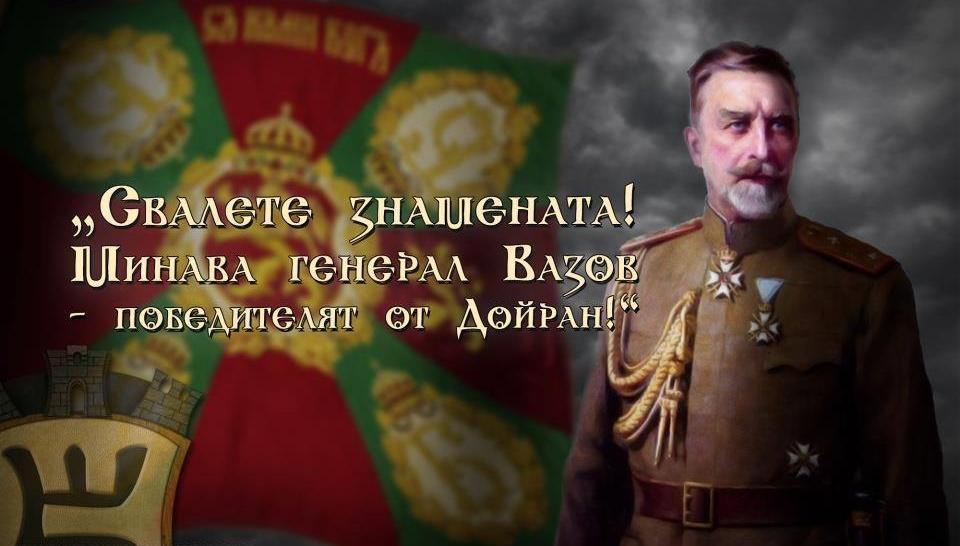 151 години от рождението на генерал Владимир Вазов