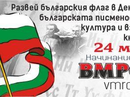 """ВМРО с инициатива """"Развей българското знаме на 24-и май"""""""