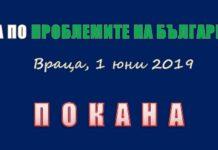 1 юни - българи от Македония, Албания и Сърбия пристигат във Враца