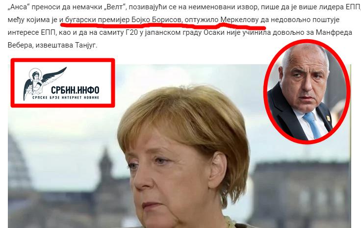 """Сърбия. Инфо цитира Германският вестник """"Велт"""": Бойко Борисов влезе в германските медии! Вижте как обаче!"""