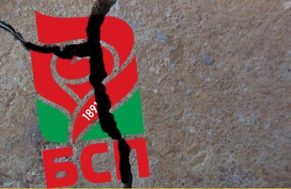 Всички срещу БСП