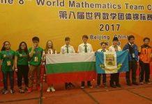 Пловдивските математици с 10 медала от Пекин