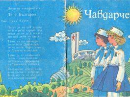 Спомняте ли си книжката на чавдарчето?