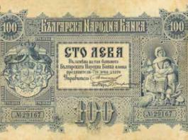 Малко известни факти за българските банкноти
