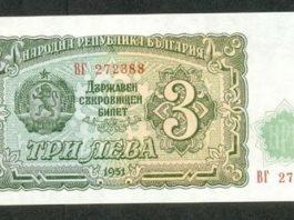 Когато в България имаше 3 и 25 лв. на цяло, средната заплата беше около 700 лв