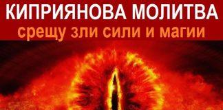 Киприянова молитва против уроки и зли сили за четене вкъщи