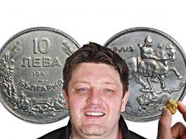 Alexander Boyanov: Железните монети на България от 1941г.