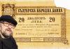 Стефан Пройнов: Историята на първата Българска банкнота