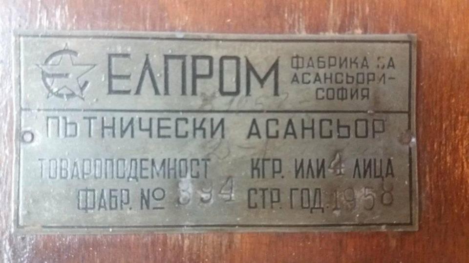 Асансьор произведен през далечната 1958 г.работи безотказно и до днес