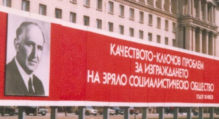 Повечето българи милеят и страдат по времето на Тато, тогава било по-хубаво